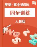 人教新課標英語選修9同步訓練(解析版)