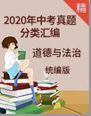 【备考2021】统编版道德与法治2020年中考真题分类汇编