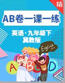 冀教版英語九年級下 AB卷一課一練(含答案)