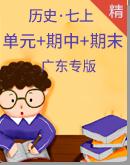 【广东专版】人教统编版历史七年级上册 单元+期中+期末AB卷