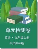 初中英语牛津译林版九年级上册单元检测卷(含解析)