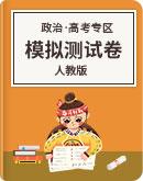 2020_2021學年 高中政治 人教版 模擬測試卷(6套,原卷板+解析版)