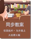 初中信息技术 大连版(2015) 九年级上册 同步教案