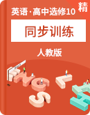 人教新課標英語選修10同步訓練(解析版)