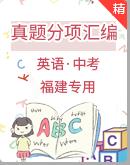 中考英語真題分項匯編(福建專用)---四年(2017-2020)(原卷+解析版)