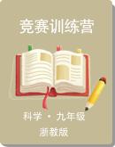 初中科学 浙教版 竞赛训练营