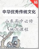 山東高中必修地方課程——中華優秀傳統文化