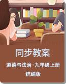 2020年秋 统编版 道德与法治 九年级上册 同步教案