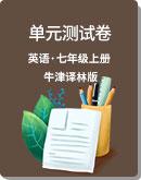 2020-2021学年 牛津译林版 七年级上册 英语 单元测试卷 附答案解析