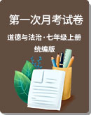 2020年秋 统编版 道德与法治 七年级上册 第一次月考试卷