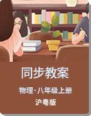 沪粤版 八年级上册  物理 同步教案