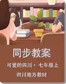 初中专题教育 四川地方教材《可爱的四川》 七年级上册 同步教案