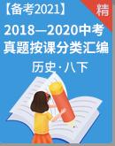 【備考2021】2018—2020年全國各地中考歷史真題按課分類匯編 (八下)