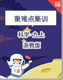 浙教版科學九年級上冊重難點集訓
