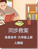 人教版(2015)信息技术 九年级上册 同步教案