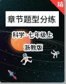 浙教版科学七年级上册章节题型分练