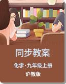 沪教版(全国)化学 九年级上册 同步教案