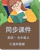 初中英语 仁爱科普版 九年级上册 同步课件