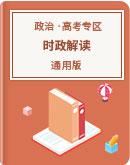 2021届 高考政治 时政解读(11专题)