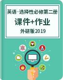 2020-2021学年 外研版(2019)英语 选择性必修第二册 课件+课时作业+单元检测