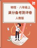 人教版八年級物理上冊滿分備考測評卷(詳解版)