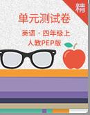 人教PEP版英语四年级上册单元测试卷(含答案)