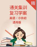 小升初英语通关集训复习学案(含答案及解析)(通用版)