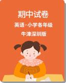 廣東省 深圳市 2019-2020學年 小學英語 各年級上冊 期中試卷(PDF版)