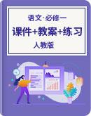 高中语文 人教版(新课程标准) 必修一  课件+教案+练习