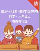 2020粵教版科學六年級上冊單元+月考+期中期末測試卷