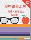 2020-2021學年三年級上冊英語期中測試卷匯總(多版本)