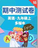 【期中复习】2020秋季初中英语九年级上期中测试卷集锦(多版本)