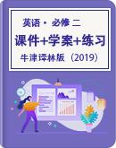 高中英语 牛津译林版(2019) 必修 第二册 课件+学案+练习