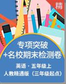 人教精通版(三年級起點)五年級上冊期末專項突破測試卷+名校期末綜合檢測卷(含答案)