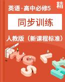 人教版(新課程標準)英語必修5同步訓練(原卷+解析版)