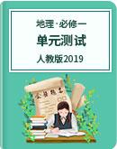 2020-2021學年高一地理必修一單元測試(人教版2019)