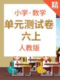 【分层训练】人教版六年级数学单元测试基础+提高卷