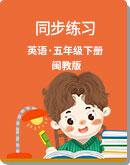 小学英语  闽教版(三年级起点)  五年级下册 同步练习 (3份 含答案)