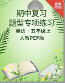 人教PEP版英语五年级上册期中复习题型专项练习(含答案及解析)