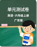 小學英語 廣東版(開心英語)  六年級上冊 單元測試卷(含答案,解析 無聽力)