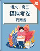 2020-2021学年度上学期 高三语文模拟考卷(云南省)