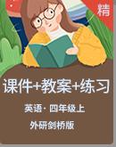外研剑桥版(刘兆义主编)英语四年级上册同步课件+教案+练习+素材