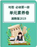 2020年高中地理 必修第一冊 單元素養卷(湘教版2019)
