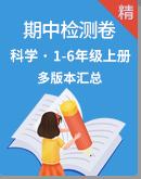 小学科学1—6年级(上册) 期中测试卷 多版本汇总