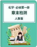 人教版(2019)高中化学 必修第一册 章末检测