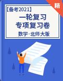 【备考2021】中考数学一轮复习 专项复习卷(含解析)