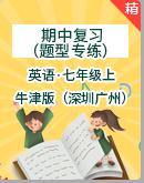 牛津版(深圳廣州)初中英語七年級上冊期中復習(題型專練)+模擬試卷(含解析)
