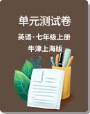 2020-2021学年 牛津上海(试用本)七年级上册 英语 单元测试卷(word版,含答案解析)