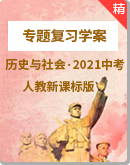 浙江省社会法治科目中考专题复习学案