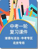 道德與法治 中考道法一輪復習課件 北京專用